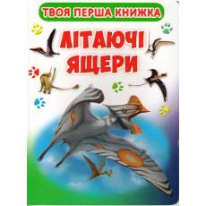 Книжка-картонка «ЛІтаючі Ящери» Kr-432-6