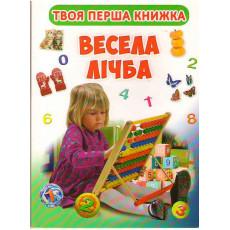 Книжка-картонка «Весела лічба» Kr-526-2