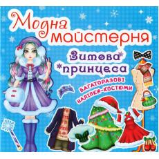 """Книга-игра """"Модна майстерня. Зимова принцеса"""" KR-263-6"""