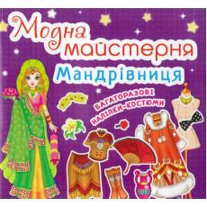 """Книга-игра """"Модна майстерня. Мандрівниця."""" (фіолетова) KR-466-1"""