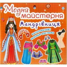 """Книга-игра """"Модна майстерня. Мандрівниця."""" (помаранчева) KR-467-8"""