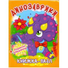 "Книга-пазл ""Динозаврики"" Kr-340-4"