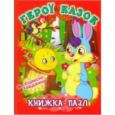 "Книга-пазл ""Герої казок"" Kr-344-2"