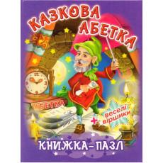"""Книга-пазл """"Казкова Абетка"""" Kr-430-2"""