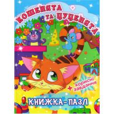 """Книга-пазл """"Кошенята та цуценята"""" Kr-330-5"""