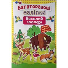 """Багаторазові наліпки """"Веселий зоопарк"""" Kr-285-8"""