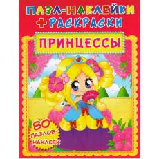 """Пазл-наклейки+раскраски """"Принцессы"""" Kr-494-4"""