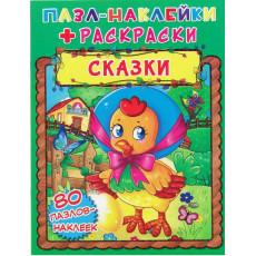 """Пазл-наклейки+раскраски """"Сказки"""" Kr-495-1"""