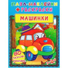 """Пазл-наклейки+раскраски """"Машинки"""" Kr-596-5"""