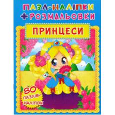 """Пазл-наліпки+розмальовки """"Принцеси"""" Kr-598-9"""