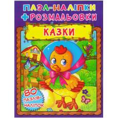 """Пазл-наклейки+раскраски """"Казки"""" Kr-599-6"""