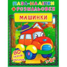 """Пазл-наліпки+розмальовки """"Машинки"""" Kr-600-9"""