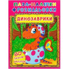 """Пазл-наклейки+раскраски """"Динозаврики"""" Kr-601-6"""