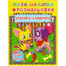 """Пазл-наклейки+раскраски """"Цуценята та кошенята"""" Kr-607-8"""
