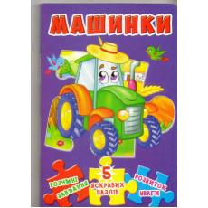 "Книга-пазл ""Машинки"" (укр) Kr-531-6"