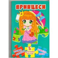 """Книга-пазл """"Принцеси"""" (укр) Kr-532-3"""