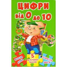 """Книга-пазл """"Цифри від 0 до 10"""" (укр) Kr-542-2"""