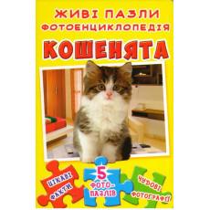 """Книга-пазл """"Кошенята"""" (укр) Kr-545-3"""