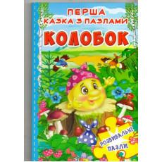 """Книга-пазл """"Колобок"""" (укр) Kr-550-7"""