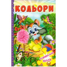 "Книга-пазл ""Кольори"" (укр) Kr-554-5"