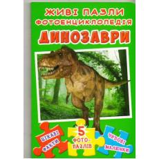 "Книга-пазл ""Динозаври"" (укр) Kr-560-6"