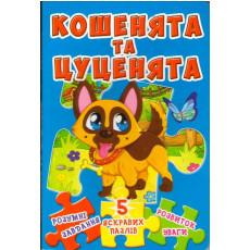 """Книга-пазл """"Кошенята та цуценята"""" (укр) Kr-612-2"""