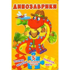 """Книга-пазл """"Динозаврики"""" (укр) Kr-613-9"""