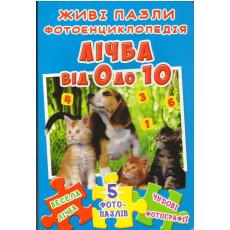 """Книга-пазл """"Лічба від 0 до 10"""" (укр) Kr-617-7"""