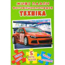 """Книга-пазл """"Техніка"""" (укр) Kr-619-1"""