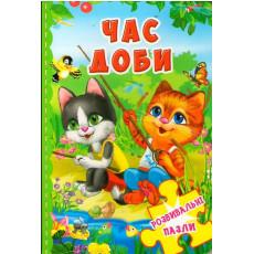 """Книга-пазл """"Час доби"""" (укр) Kr-621-4"""