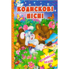 "Книга-пазл ""Колискові пісні"" (укр) Kr-623-8"