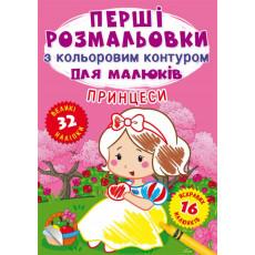 Перші розмальовки з кольоровим контуром для малюків. Принцеси. 32 великі наліпки Kr-387-3