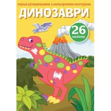 Перші розмальовки з кольоровим контуром і наліпками. Динозаври Kr-374-3
