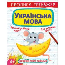 """Прописи-тренажёр """"Українська мова"""" Kr-612-6"""
