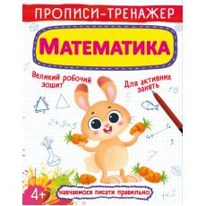 """Прописи-тренажёр """"Математика"""" Kr-613-3"""