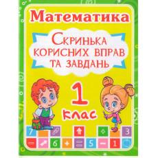 """Прописи """"Скринька корисних вправ та завдань. Математика 1 клас"""" Kr-111-0"""