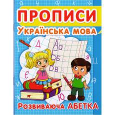 """Прописи """"Українська мова. Розвиваюча АБЕТКА"""" Kr-40-1"""