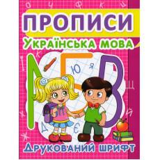 """Прописи """"Українська мова. Друкований шрифт"""" Kr-45-6"""