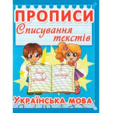 """Прописи """"Списування текстів. Українська мова"""" Kr-95-1"""