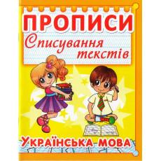 """Прописи """"Списування текстів. Українська мова."""" Kr-96-8"""