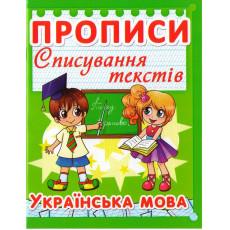 """Прописи """"Списування текстів. Українська мова."""" Kr-97-5"""