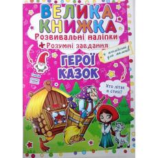 """Велика Книга """"Розвивальні наліпки. Герої казок"""" Kr-309-1"""