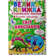 """Велика Книга """"Розвивальні наліпки. Світ Динозаврів"""" Kr-348-0"""