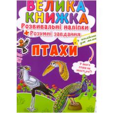 """Велика Книга """"Розвивальні наліпки. Птахи"""" Kr-657-3"""