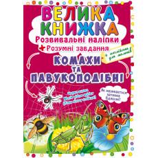"""Велика Книга """"Розвивальні наліпки. Комахи та павукоподібні"""" Kr-055-1"""