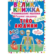 """Велика Книга """"Розвивальні наліпки. Тіло людини"""" Kr-057-5"""