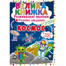 """Велика Книга """"Розвивальні наліпки. Космос"""" Kr-141-1"""