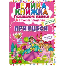 """Велика Книга """"Розвивальні наліпки. Принцеси"""" Kr-174-9"""