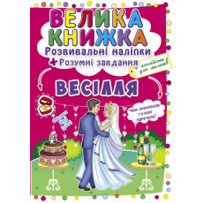 """Велика Книга """"Розвивальні наліпки. Весілля"""" Kr-391-0"""