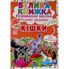 """Велика Книга """"Розвивальні наліпки. Кішки"""" Kr-412-8"""